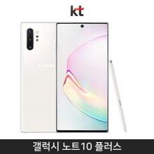 [KT/예약판매/갤럭시버즈증정] 갤럭시노트10 플러스 256기가 [아우라 화이트][SM-N976K]