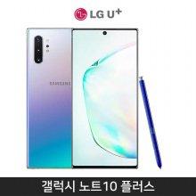 [LGU+] 갤럭시노트10 플러스 256기가 [아우라 글로우][SM-N976L]