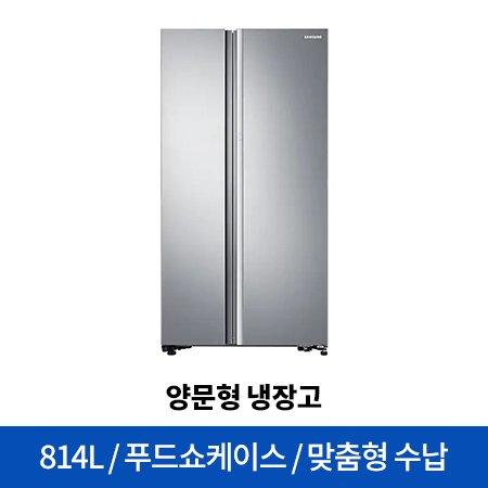 양문형냉장고 RH81R6010S8 [814L]