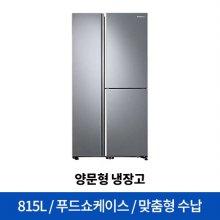 양문형냉장고 RH81R8020SA [815L]