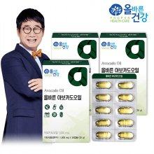 올바른건강 아보카도오일캡슐 3박스(3개월분)