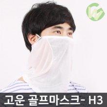 [조아패션] H3형 마스크 - 베이지/아이보리 택1