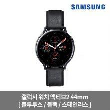 [예약판매] [2차수량] 갤럭시 워치 액티브2 44mm [ 블루투스/ 블랙/ 스테인리스 ]