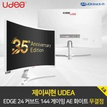 EDGE 24 커브드 144 게이밍 AE 화이트 무결점(60cm)