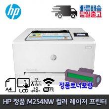 HP M254nw 컬러레이저 프린터 유무선네트워크 지원