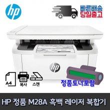 [L.POINT 3000점 증정] HP M28a 흑백레이저 복합기 프린터 인쇄 복사 스캔