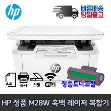 HP M28w 흑백레이저 복합기 프린터 인쇄 복사 스캔 무선