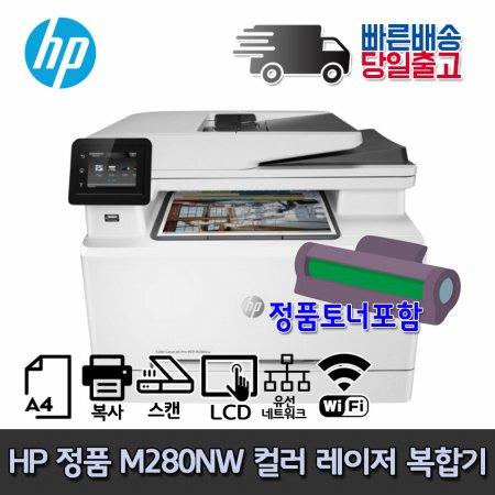 HP M280nw 컬러레이저 복합기 프린터 유무선네트워크