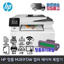 [5%히든쿠폰]HP M281fdw 컬러레이저 복합기 프린터 팩스 유무선
