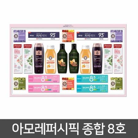 명절선물세트 아모레퍼시픽 종합8호
