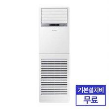 스탠드 인버터 냉난방기 AP145RAPDHH1S (131.8㎡) [전국기본설치무료]