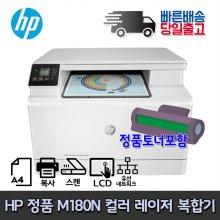 M180n 컬러레이저 복합기 프린터 유선네트워크