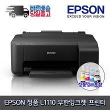 [L.POINT 4000점 증정] 엡손 L1110 무한잉크 프린터 잉크포함