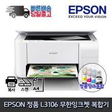 [L.POINT 5000점 증정] 엡손 L3106 무한잉크 복합기 인쇄,복사,스캔 잉크포함