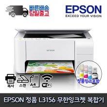 [L.POINT 5000점 증정] 엡손 L3156 무한잉크 복합기 인쇄,복사,스캔,WIFI 잉크포함