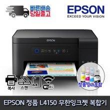 [L.POINT 6000점 증정] 엡손 L4150 무한잉크 복합기 프린터 스캐너 잉크포함