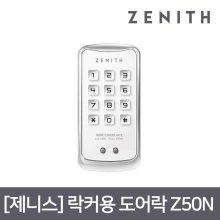 시공포함 락커키 Z50N 화이트(번호전용)/락카키