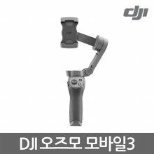 [예약판매] 오즈모 모바일 3 단품 DJI OSMOMOBILE3