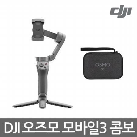 [재고보유] 오즈모 모바일 3 콤보 DJI OSMOMOBILE3 COMBO