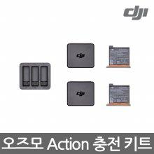 오즈모 Action 충전 키트