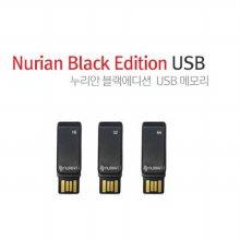 블랙에디션 USB 메모리 [ 16GB ]