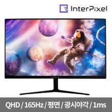 IPQ3240 32형 평면형 165Hz QHD VA 게이밍 모니터