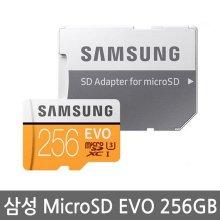 신형 공식정품 마이크로SD EVO 256GB