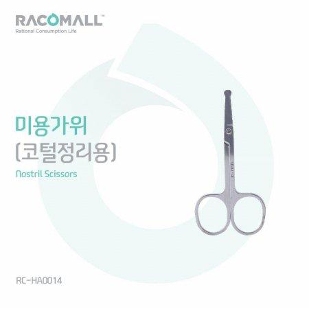 RC-HA0014 미용가위(코털정리용)_3DF981