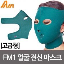 아나렉스 FM1 얼굴전신마스크(고급형) 턱살관리 라인_4443BD