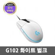 [무료배송] 로지텍 G102 Prodigy 화이트벌크 게이밍마우스