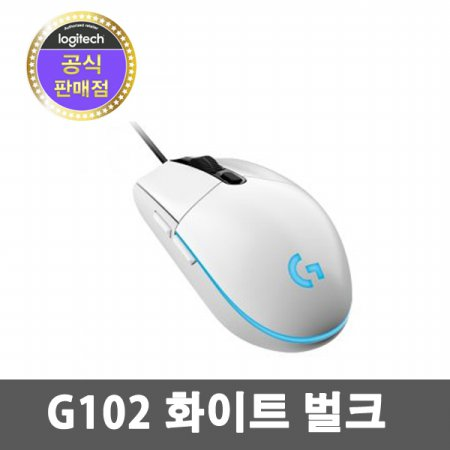 G102 Prodigy 화이트벌크 게이밍마우스 [로지텍코리아 정품]