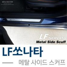 LF쏘나타 메탈 사이드스커프 도어몰딩 차량 인테리어_482ACA