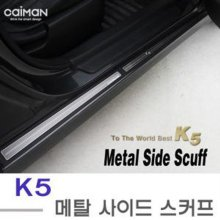 K5 메탈 사이드스커프 도어몰딩 자동차 인테리어_482AC6
