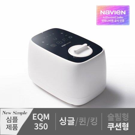 뉴 심플 온수매트 실속형 쿠션 (싱글) EQM350-SH