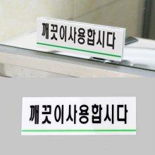 깨끗이사용합시다 아크릴표지판 아크릴안내판 명찰_3A9497