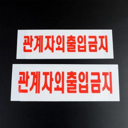 관계자외 출입금지 아크릴 표지판 아크릴안내판 명찰_3AB89F