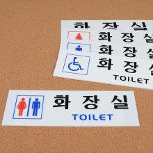 가로형 아크릴 화장실 표지판 아크릴안내판 명찰_3A948F
