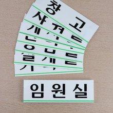 가로형 아크릴 사내 부서 표지판 대 명찰 디자인문패_3AB878