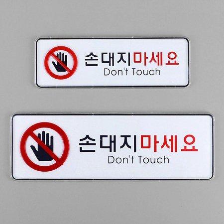 손대지마세요 시스템사인 디자인문패 표지판 명찰_3AB851