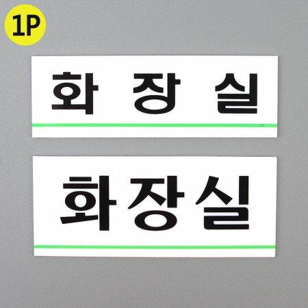 심플 라인 화장실 표지판 인테리어소품 명찰_3AB84B