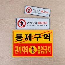 관계자외 출입금지 가로형 표지판 명찰 아크릴안내판_3AB488