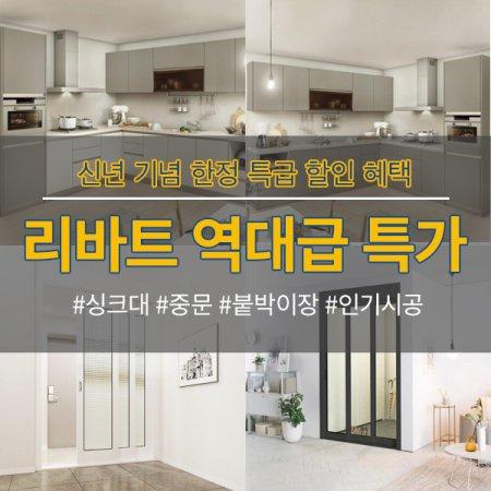 [한정기간 단독특가]주방/중문/붙박이장 인기시공 모음전