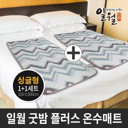 일월 굿밤 플러스 온수 매트 싱글 1+1 온열 카페트 전기 요