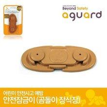 안전잠금이(곰돌이장식장) 보호장치_080242