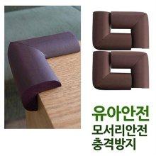 ㄱ형코너보호대 대 브라운 4P 70x70 모서리보호 유아안전_096588