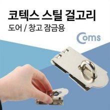 COMS 걸고리(대) 도어 창고 잠금용 고리_3B7195