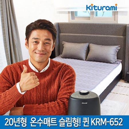 2020년형 온수매트 슬림형 퀸 KRM-652