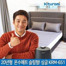 2020년형 온수매트 슬림형 싱글 KRM-651