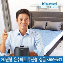 [최대혜택가 240,000원] 2020년형 온수매트 쿠션형 싱글 KRM-631