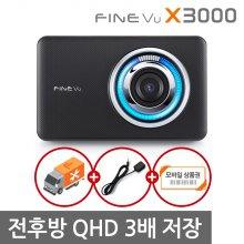 파인뷰 X3000 전후방 QHD 3배저장 2채널블랙박스 64GB